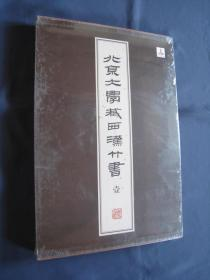 北京大学藏西汉竹书  壹 1  大开精装本全一册 上海古籍出版社2021年一版二印 仓颉篇 私藏
