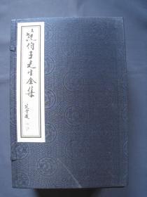 范伯子先生全集 线装本一函八册全 中国书店2011年重刷 私藏好品