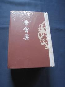 晋会要  精装本全两册 上海古籍出版社2020年一版一印 私藏