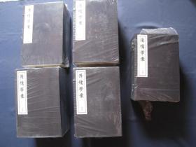 清儒学案 线装本全十函一百册 中国书店2014年重刷 民国原版刷印