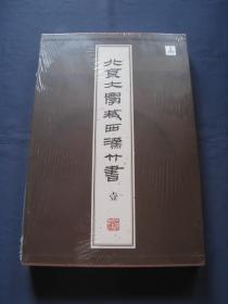 北京大学藏西汉竹书 壹 1  大开精装本全一册 上海古籍出版社2021年一版二印  仓颉篇