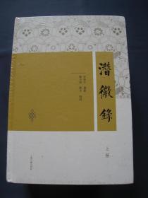 潜徽录  精装本全二册 上海古籍出版社2019年一版一印  私藏