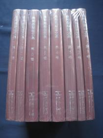 维特根斯坦文集 精装本全八册 商务印书馆2020年印刷 私藏本