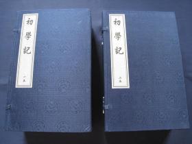 初学记  线装本两函十二册全 中国书店2012年出版  影印明刻本 私藏