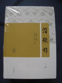 潜徽录 精装本全二册  上海古籍出版社2019年一版一印 私藏好品
