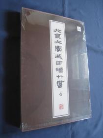 北京大学藏西汉竹书 壹 1  大开精装本全一册 上海古籍出版社2021年一版二印 仓颉篇 私藏本