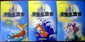 安徒生童话(上中下全)(最新珍藏版)(2005年一版一印,品相95品)