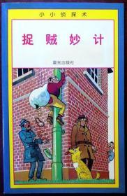小小侦探术:捉贼妙计(2001年版,品相十品全新)