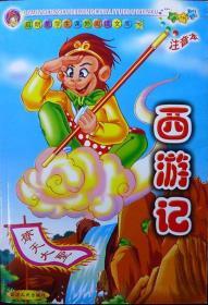 西游记(注音本)(启明星学生课外阅读文库)(2003年一版一印,品相95品)