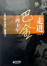 走进巴金四十年(中国人物系列丛书)(2008年一版一印,自藏,品相近十品)