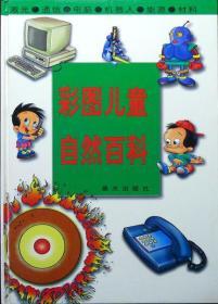 彩图儿童自然百科:激光・通信・电脑・机器人・能源・材料(精装本)(自藏,品相十品全新)