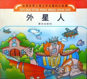 外星人--彩图世界儿童文学名著科幻故事(1998年一版一印,自藏,品相近十品)
