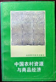 中国农村资源与商品经济(1987年一版一印,自藏,品相9品)