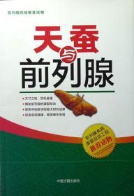 天蚕与前列腺(前列腺疾病康复促进工程推荐读物)(前列腺疾病康复读物,品相十品全新)
