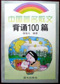 中国著名散文背诵100篇(1999年版,品相十品全新)