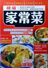 精编家常菜(中国著名烹饪大师、营养专家精心打造,铜版纸全彩印,自藏品相95品)