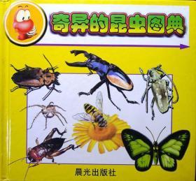 奇异的昆虫图典(彩图注音版)(精装本)(自藏,品相十品近全新)