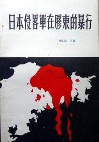 日本侵略军在胶东的暴行(稀见珍贵历史史料,1989年一版一印,自藏,品相95品)