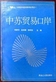 中苏贸易口岸(1991年一版一印,自藏,品相85品)