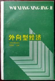 (稀见)外向型经济(1989年一版一印,自藏,品相95品)
