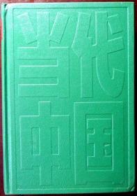 当代中国体育 (当代中国丛书)(精装本)(大量珍贵照片,1984年一版一印,自藏品相95品)