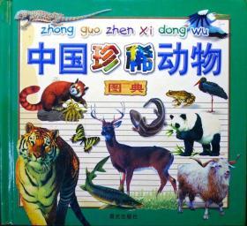 中国珍稀动物图典(彩图注音版)(精装本)(自藏,品相近十品)