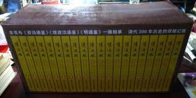 清通鉴(全22卷)(原箱)(库存,品相十品全新)