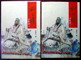 孔子传(精装本  函套盒装)(1998年版,自藏,品相近十品)