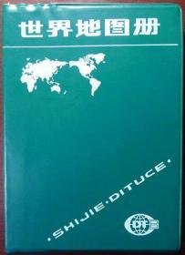 世界地图册(1994年3版)(塑套软精装)(自藏,品相十品近全新)