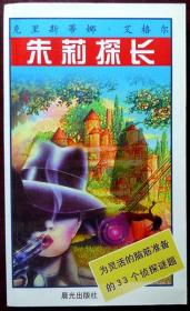 朱莉探长:为灵活的脑筋准备的33个侦探谜题(一版一印,品相95品)