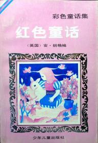 红色童话(彩色童话集)(1991年印,自藏,品相95品)