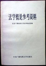 法学概论参考资料(1985年一版一印,自藏,品相95品)