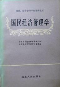 国民经济管理学(党政、经济管理干部培训教材)(1983年版,自藏,品相95品)