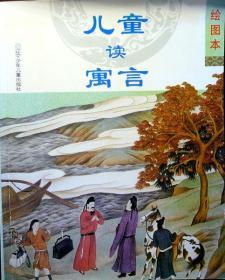 儿童读寓言(绘图本)(20开本,2000年印,品相近十品)