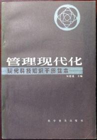 管理现代化——现代科技知识干部读本(朱镕基总理主编,1983年一版一印,自藏,品相95品)