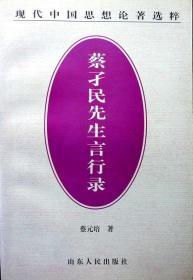 蔡孑民先生言行录(现代中国思想论著选粹)(1998年一版一印,自藏,品相十品近全新)