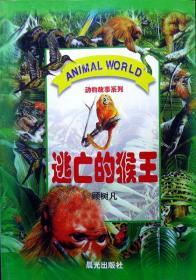 逃亡的猴王(动物故事系列)(1999年版,自藏,品相十品全新)