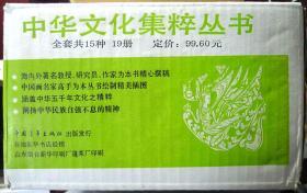 (孔网孤品)中华文化集粹丛书(全套19册)(原箱装)(自藏,品相超十品全新)