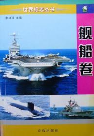 世界标志丛书:舰船卷(彩图版)(2003年一版一印,品相近十品)