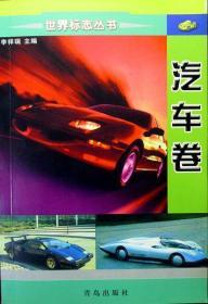世界标志丛书:汽车卷(彩图版)(2003年一版一印,品相近十品)