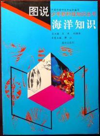 图说少年新科技知识丛书:海洋知识(16开本,1996年印,品相95品,半价)