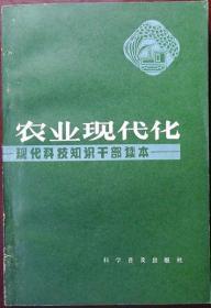 农业现代化——现代科技知识干部读本(1983年一版一印,自藏,品相95品)
