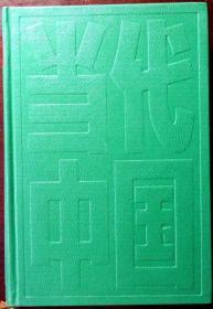 当代中国的乡村建设 (当代中国丛书)(精装本)(1987年一版一印,自藏品相95品)