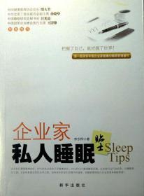 企业家私人睡眠贴士(一本实用的健康睡眠科普书籍)(2009年一版一印,品相95品)
