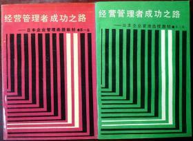 经营管理者成功之路――日本企业管理函授教材(第一、二卷)(一版一印,自藏近十品)