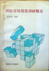 国际市场情报调研概论(1991年一版一印,自然旧,品相9品)