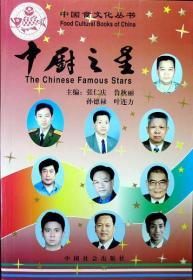 中厨之星(中国食文化丛书)(2003年一版一印,自藏,品相超十品全新,4折低价售)