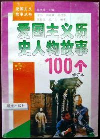 爱国主义历史人物故事100个(修订本)(1998年版,品相近十品)
