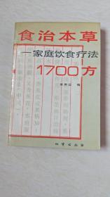 食治本草——家庭饮食疗法1700方