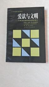 爱欲与文明(二十世纪西方哲学译丛)